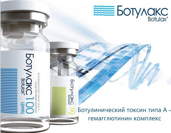 Nous découvrons les spécificités du médicament coréen Botulax ...