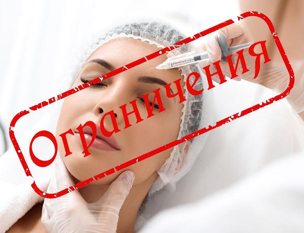Limitations après le Botox